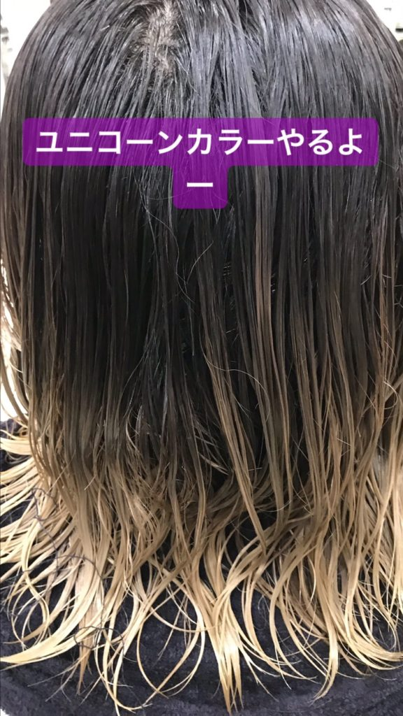 ユニコーンカラー 髪