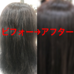弱酸性ストレートでずっと触っていたくなるような髪質を作りませんか??