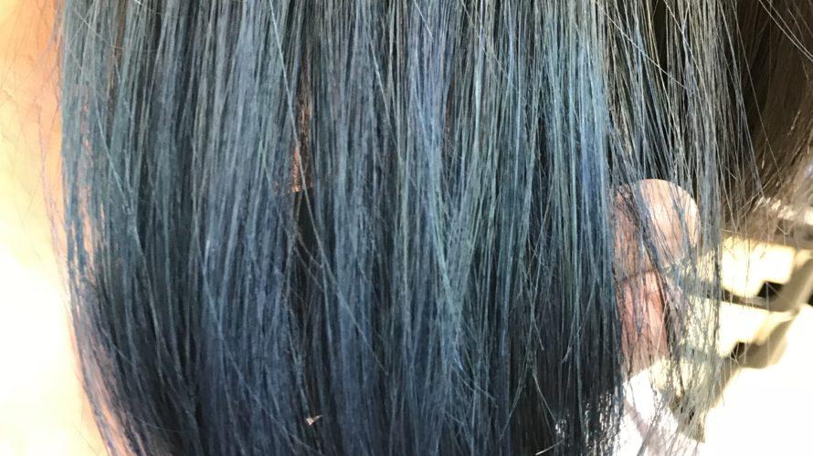 なぜ、日本人の髪は「青く」するのが難しいのか?【純粋なブルーにするにはどうしたらいいのか??】