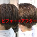 ツンツンピンピンにならない、柔らかいショートヘアの縮毛矯正 〜※弱酸性にも落とし穴はあるんやで〜